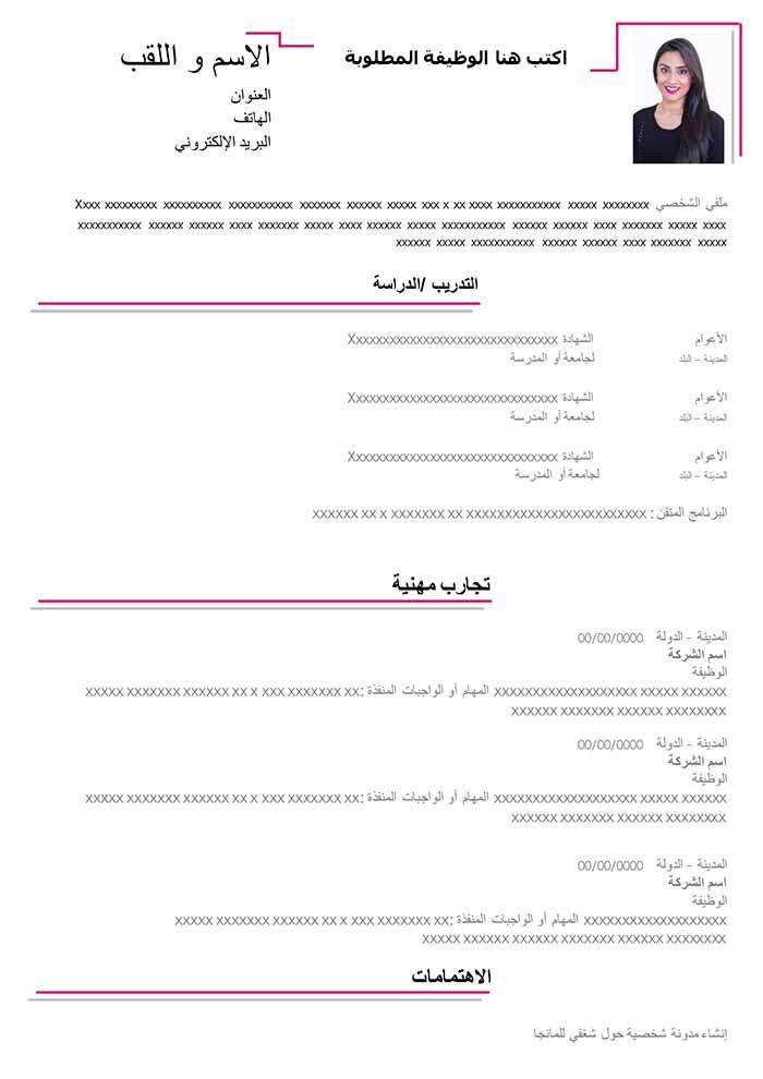 نموذج سيرة ذاتية مجانية بصيغة وورد جاهزة للطباعة أمثلة سير ذاتية Word