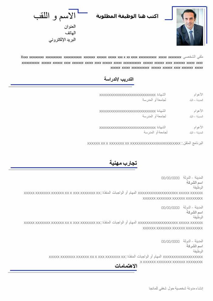 مثال سيرة ذاتية مجانية قابلة للتنزيل نماذج سير ذاتية بصيغة وورد Word