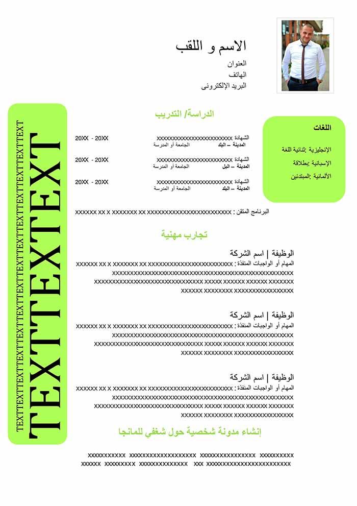 سيرة ذاتية باللغة العربية