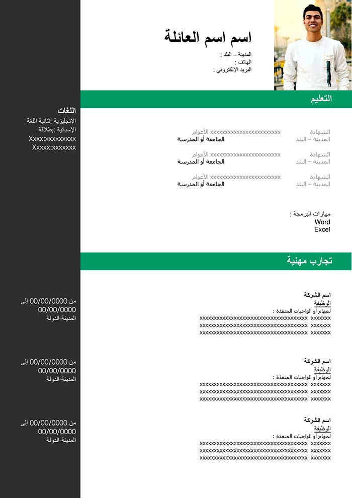 cv-template-two-pages